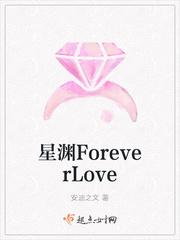 星渊ForeverLove