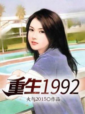 重生1992