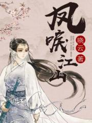 凤唳江山(《凤唳九天》姐妹篇)