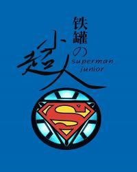 [综英美]铁罐的小超人